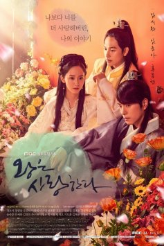 The King Loves Poster